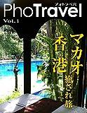 PhoTravel マカオ・香港