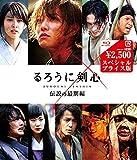 るろうに剣心 伝説の最期編 Blu-rayスペシャルプライス版[Blu-ray/ブルーレイ]