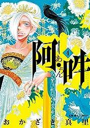 阿・吽 4 (BIG SPIRITS COMICS SPECIAL)