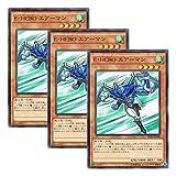 【 3枚セット 】遊戯王 日本語版 20AP-JP038 Elemental HERO Stratos E・HERO エアーマン (ノーマル・パラレル)