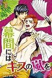 幕間にはキスの嵐を 幕間にはキスの嵐を(コミックノベル) (肌恋BL(コミックノベル))