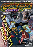 GAME SIDE (ゲームサイド) 2010年 08月号 [雑誌]