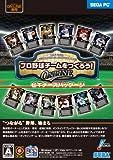 PC版 プロ野球チームをつくろう!ONLINE ビギナーズパッケージ