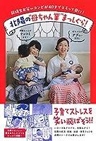 """北陽の""""母ちゃん業""""まっしぐら!―同級生お笑いコンビが40才でそろって母に!"""
