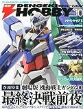 電撃 HOBBY MAGAZINE (ホビーマガジン) 2010年 10月号 [雑誌]