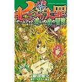 七つの大罪 ゲームブック 迷いの森の冒険 (KCデラックス)
