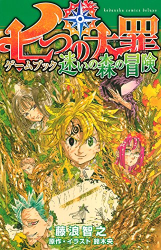 七つの大罪 ゲームブック 迷いの森の冒険 (KCデラックス ラノベ文庫)