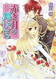 赤き月の廻るころ 紅蓮の王子と囚われの花嫁 (角川ビーンズ文庫)