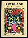 長靴をはいたねこ—ペロー童話集 (1977年) (旺文社文庫)