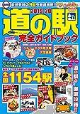 最新版 道の駅完全ガイドブック2019-20 (COSMIC MOOK)