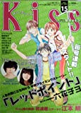 Kiss (キス) 2011年 8/10号 [雑誌] (雑誌 - 2010/8/10)