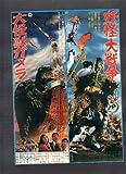 映画チラシ 「大怪獣ガメラ/妖怪大戦争」出演 船越英二、姿美千子//青山良彦、川崎あかね