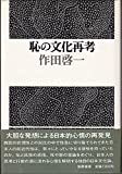 恥の文化再考 (1976年)