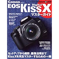 Canon EOS Kiss Digital X マスターガイド