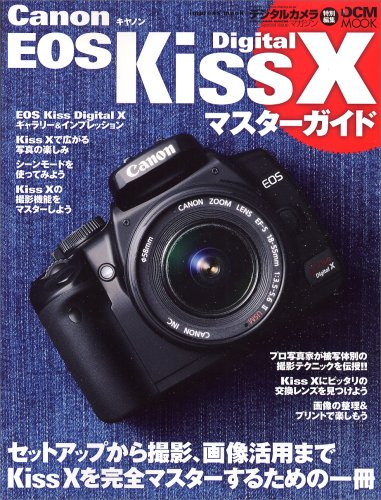 Canon EOS Kiss Digital X マスターガイドの詳細を見る