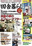 田舎暮らしの本 2020年 04 月号 [雑誌]