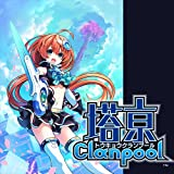 【Amazon.co.jpエビテン限定】塔亰Clanpool 限定版 ファミ通DXパック (特典付き)