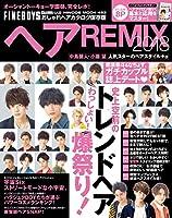 ヘアREMIX 2018 [史上空前のトレンドヘア爆祭り!] (HINODE MOOK 493)