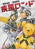 疾風ロンド / 菊地昭夫 のシリーズ情報を見る