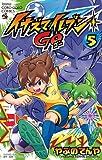 イナズマイレブン GO(5) (てんとう虫コミックス)