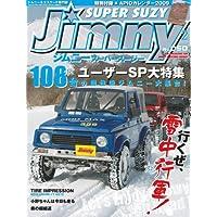 Jimny SUPER SUZY (ジムニースーパースージー) 2009年 02月号 [雑誌]