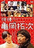 俳優 亀岡拓次 DVD通常版[DVD]