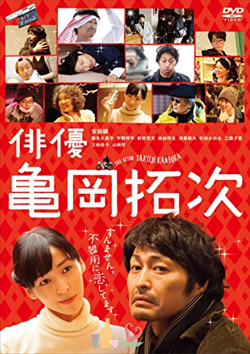 俳優 亀岡拓次 DVD(通常版)の詳細を見る