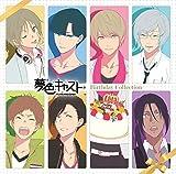 ミュージカル・リズムゲーム『夢色キャスト』Birthday Collection