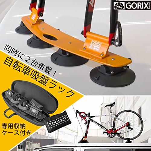 GORIX ゴリックス 最大2台車載可能 自転車真空吸盤ラック 専用ケース付き ルーフキャリア サイクルキャリア ブラック