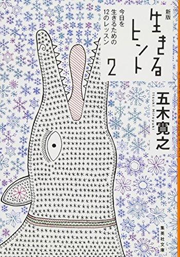新版 生きるヒント 2 今日を生きるための12のレッスン (集英社文庫)