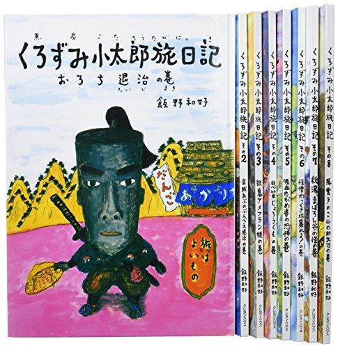 飯野和好 くろずみ小太郎旅日記セット(全8巻)