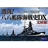 激闘!八八艦隊海戦史DX [文庫版]