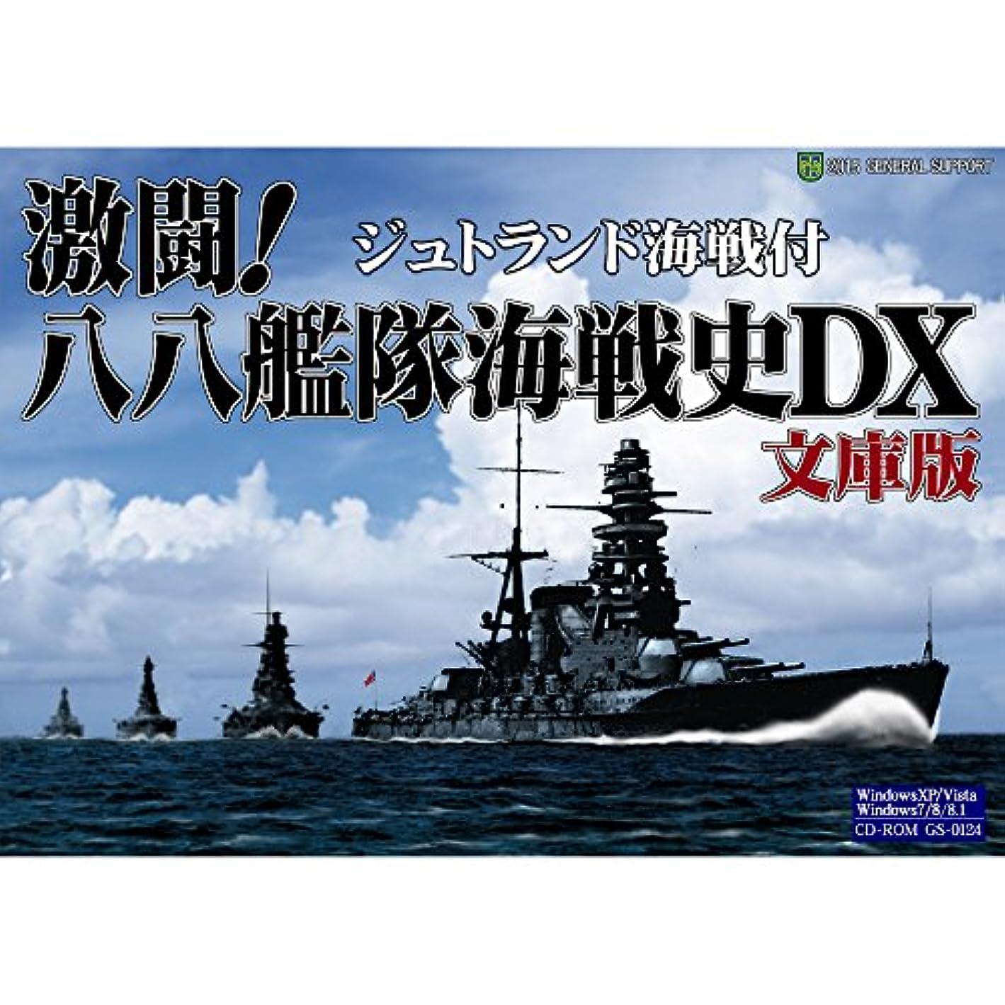 オーナー目覚める意識的ジェネラル?サポート 激闘!八八艦隊海戦史DX 文庫版