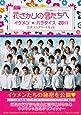 花ざかりの君たちへ 〜イケメン☆パラダイス〜2011 公式コンプリートガイド (花とゆめCOMICSスペシャル)