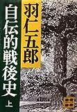 自伝的戦後史(上) (講談社文庫)