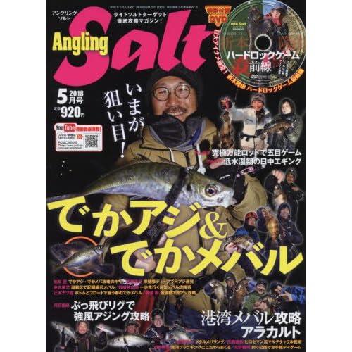 Angling Salt(アングリングソルト) 2018年 05 月号 [雑誌]