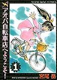 アオバ自転車店へようこそ!(1) (ヤングキングコミックス)