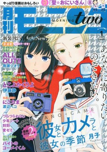 月刊 モーニング two (ツー) 2013年 1/2号 [雑誌]