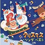 クリスマス・ソング ベスト