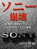 「ソニー崩落 超無責任体制を作り出した「米国流経営」という悪夢 (朝日新聞デジタルSELECT)」販売ページヘ