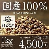国産 はと麦(ハトムギ) 1kg