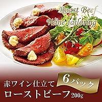 赤ワイン仕立てローストビーフ 200g ×6パック【同梱・代引不可】