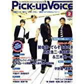 Pick-Up Voice (ピックアップヴォイス) 2007年 08月号 [雑誌]
