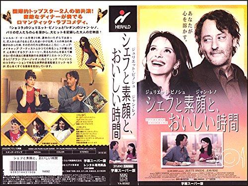 シェフと素顔と、おいしい時間(字幕)[VHS]