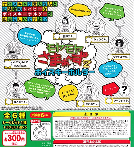 モヤモヤさまぁ〜ず2 ボイスキーホルダー 全7種(6種+シー...