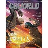 CGWORLD (シージーワールド) 2021年 04月号 vol.272 (特集:TVアニメ『進撃の巨人 The Final Season』)