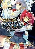 ダブルクロス The 3rd Edition リプレイ・アカデミア1 進め! 第三生徒会 (富士見ドラゴンブック)