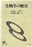 生物学の歴史 〔新訂〕 放送大学教材