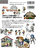 AIのサバイバル 1 (科学漫画サバイバルシリーズ62) 画像