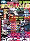 超絶!世界おもしろ動画コレクション Volume.1—衝撃&笑撃ハプニングDVD (TOEN MOOK NO. 42)